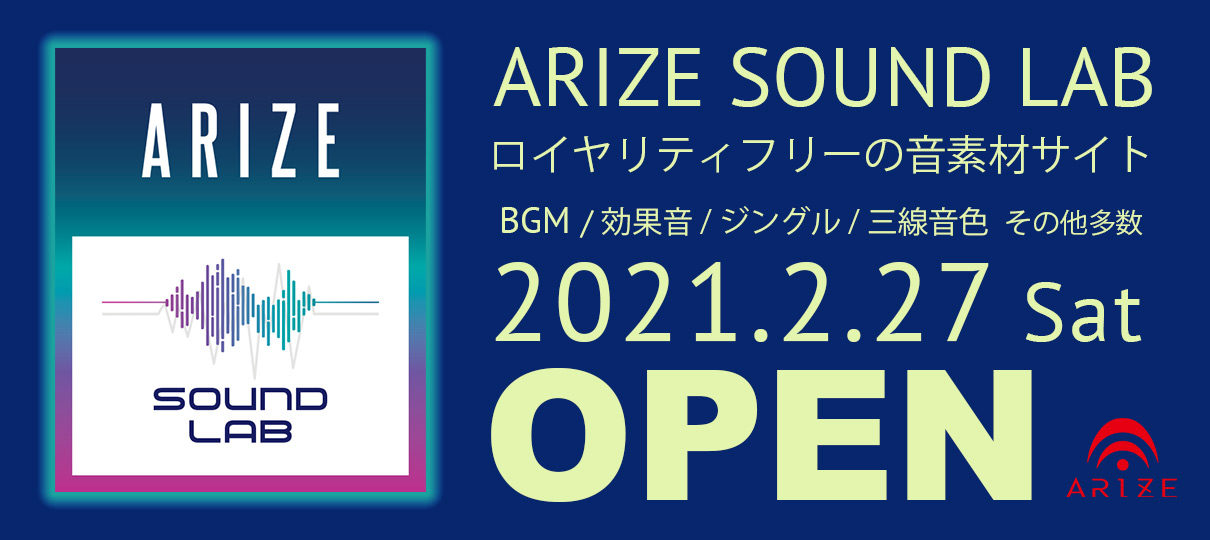 ARIZE SOUND LAB