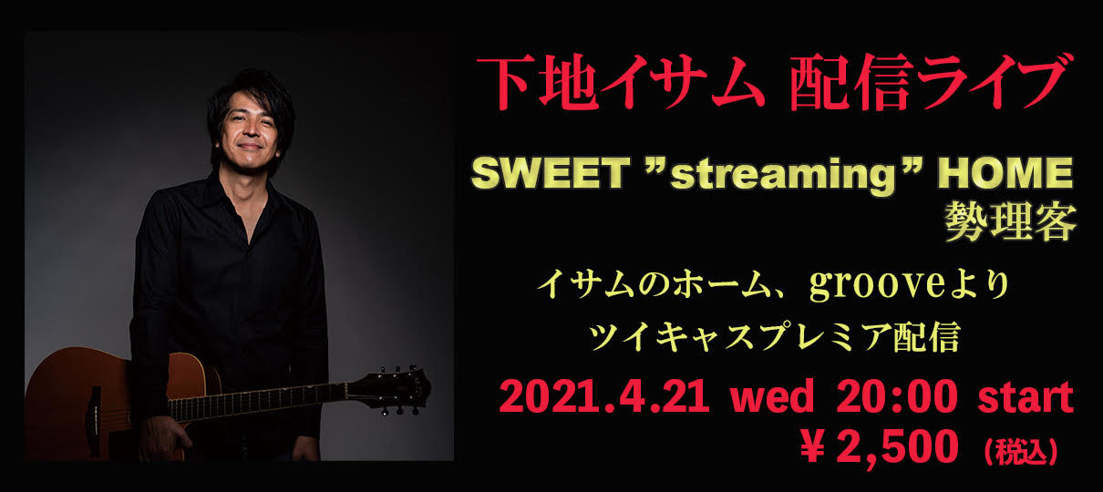 "〜SWEET  ""streaming""  HOME 勢理客〜"