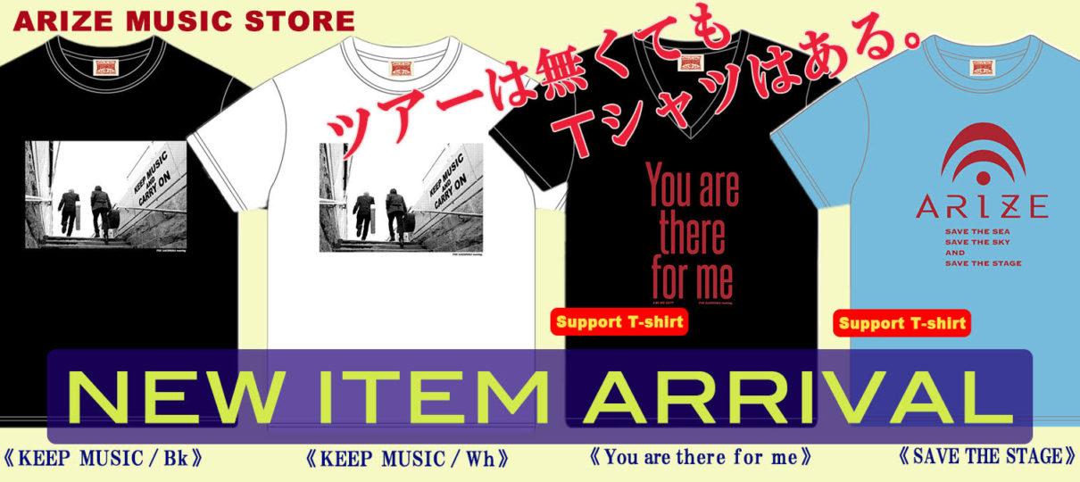 Tシャツ2021 入荷