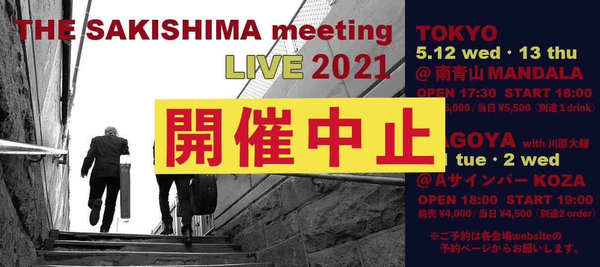 TSm2021東京・名古屋 中止
