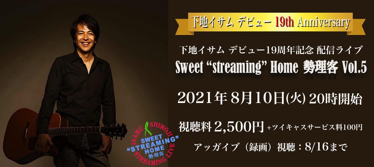 """〜SWEET """"streaming"""" HOME勢理客Vol.5"""