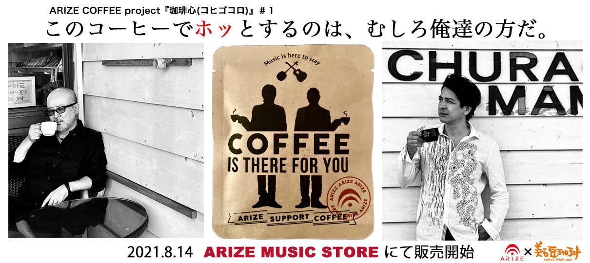 ARIZE COFFEE project 『珈琲心(コヒゴコロ)#1』明日8/14販売開始